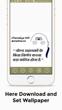 Chanakya Niti - चाणक्य नीति apk screenshot