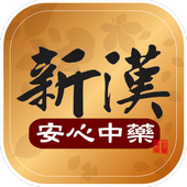 新漢醫藥 icon
