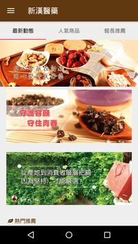 新漢醫藥 poster