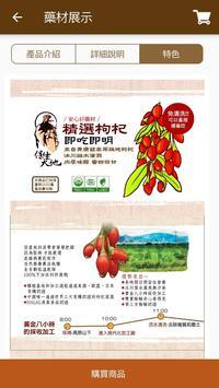 新漢醫藥 screenshot 1