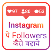 # hashtag : Get Likes & Followers for Insta icon