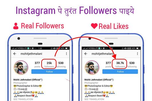# hashtag : Get Likes & Followers for Insta apk screenshot