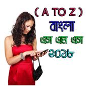 নতুন বাংলা এসএমএস ২০১৮ icon