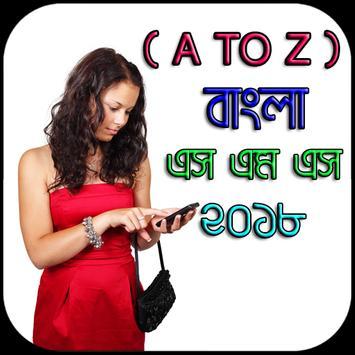 নতুন বাংলা এসএমএস ২০১৮ poster