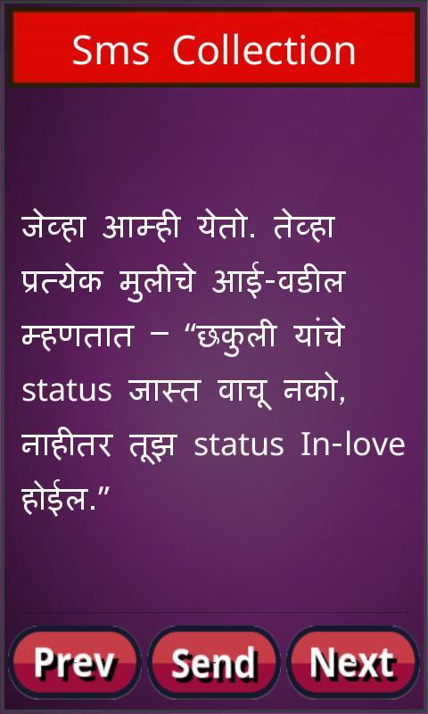 Attitude Marathi Status for Android - APK Download