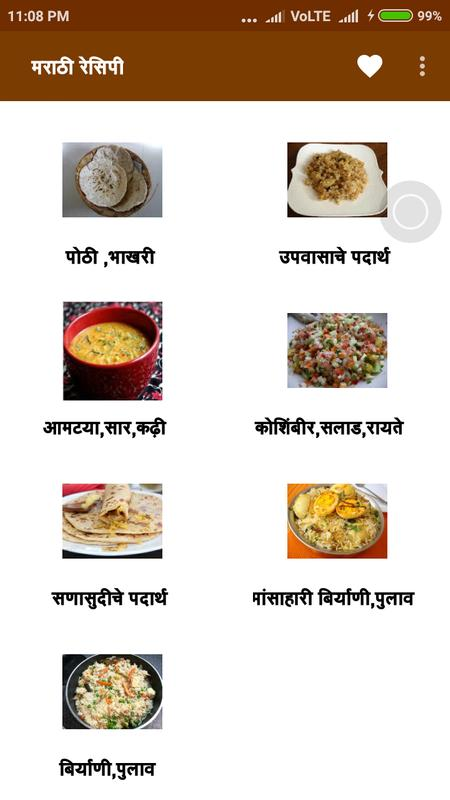 Recipe in marathi food recipe offline 2017 descarga apk gratis recipe in marathi food recipe offline 2017 captura de pantalla de la apk forumfinder Image collections