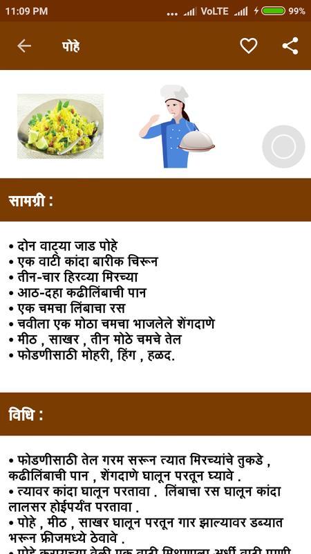 Recipe in marathi food recipe offline 2017 descarga apk gratis recipe in marathi food recipe offline 2017 captura de pantalla de la apk forumfinder Gallery