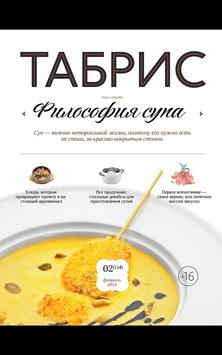 Журнал «Табрис» apk screenshot