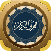 Holy Quran for ios and android icon