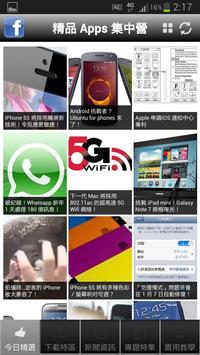 精品 Apps 集中營 - 流動日報 apk screenshot
