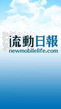 精品 Apps 集中營 - 流動日報 poster