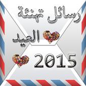 رسائل تهنئة بالعيد 2015 icon