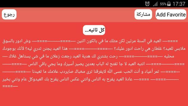 رسائل تهنئة بالعيد 2015 apk screenshot