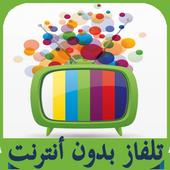 تلفاز بدون انترنت | Simulator icon