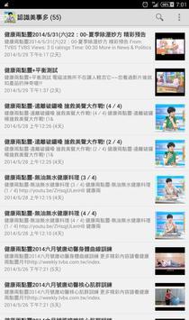 Neways美事多健康兩點靈 apk screenshot