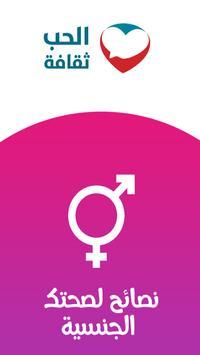 نصائح لصحتك الجنسية poster