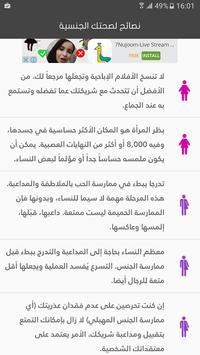 نصائح لصحتك الجنسية apk screenshot