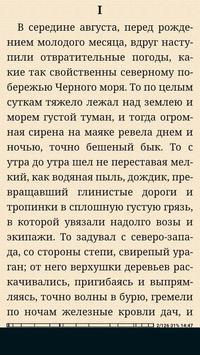 Гранатовый браслет а. И. Куприн apk download free books.
