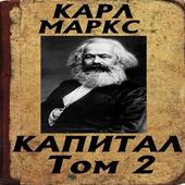 Капитал. Том второй icon