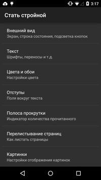 Сдайтесь, чтобы стать стройной apk screenshot