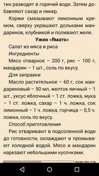 Рецепты романтических ужинов apk screenshot