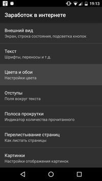Заработок в интернете Книга apk screenshot