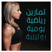تمارين رياضية يومية روتينية icon