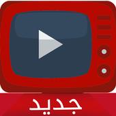 مسلسلات عربية 2017 icon