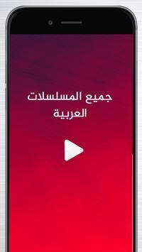 مسلسلات عربية 2017 poster