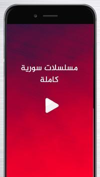 مسلسلات عربية 2017 apk screenshot