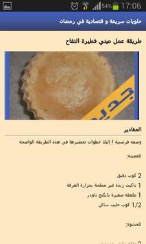 حلويات سريعة وقتصادية في رمضان apk screenshot