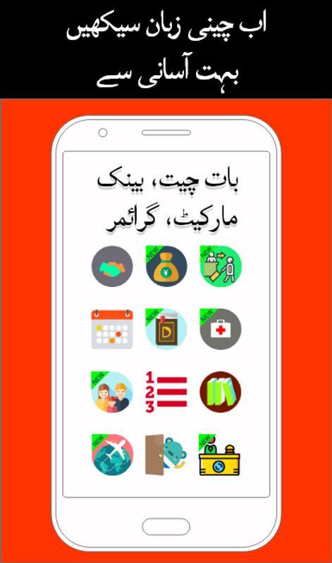 learn chinese language in urdu pdf