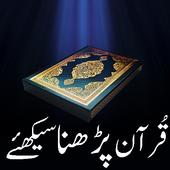 Quran Parhna Sikhiye for Android - APK Download