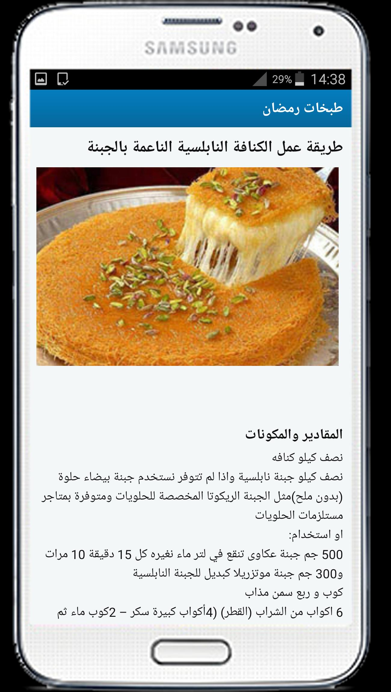 طبخات رمضان سهله وسريعه For Android Apk Download