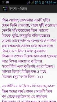 জিন জাতির ইতিহাস screenshot 1