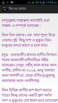 জিন জাতির ইতিহাস screenshot 2
