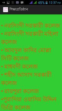 নরসিংদীর ইতিহাস screenshot 3