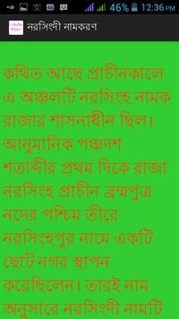 নরসিংদীর ইতিহাস screenshot 1