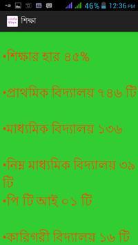 নরসিংদীর ইতিহাস screenshot 2