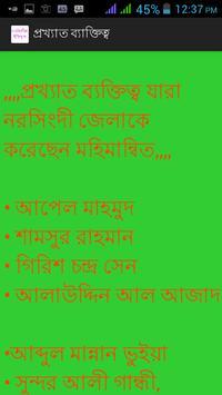 নরসিংদীর ইতিহাস screenshot 4