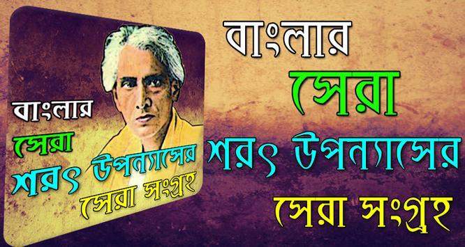 বাংলা উপন্যাস  সেরা সংগ্রহ শরৎচন্দ্র চট্টোপাধ্যায় poster