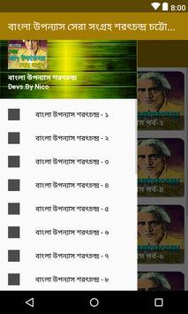 বাংলা উপন্যাস  সেরা সংগ্রহ শরৎচন্দ্র চট্টোপাধ্যায় apk screenshot