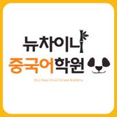 뉴차이나중국어학원 icon