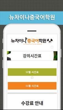 뉴차이나중국어학원 apk screenshot
