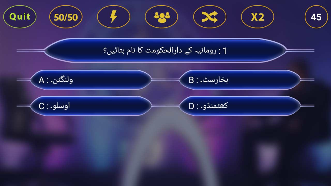 KBC In Urdu - Islam GK Quiz 2018 for Android - APK Download
