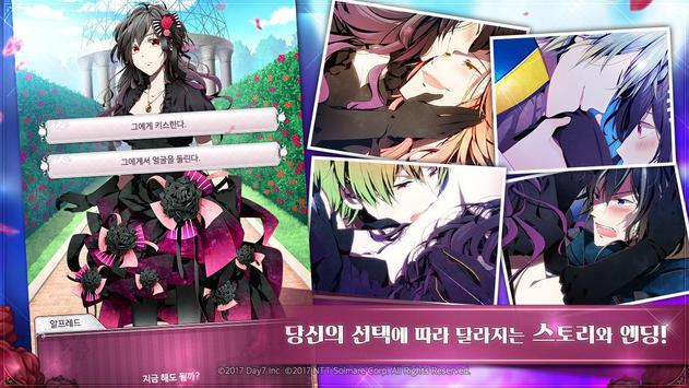 블러드 인 로즈 screenshot 2