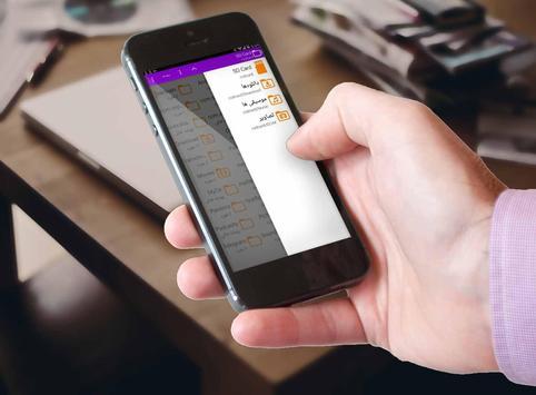 مدیریت حرفه ای فایل ها screenshot 1