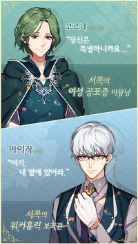 마왕의 신부 ~용사님은 마왕의 신부~ apk screenshot