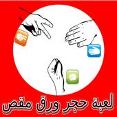 لعبة حجر ورق مقص icon