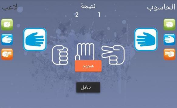 لعبة حجر ورق مقص apk screenshot